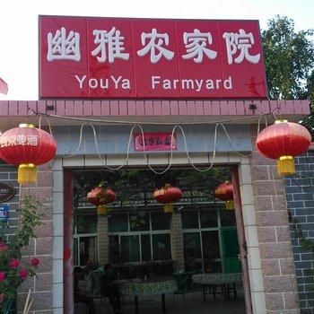 北京雁栖镇幽雅农家院