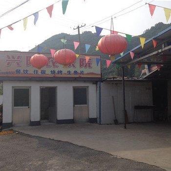 北京黄花城水长城兴隆农家院