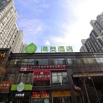 四惠站附近的酒店