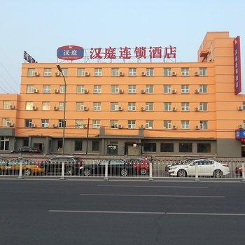 汉庭酒店(北京西大望路店)-PekingHouse首府附近酒店
