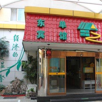中安之家酒店连锁(北京东单宾馆)