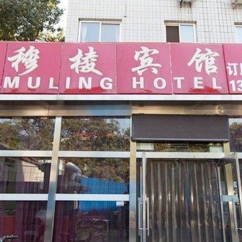 北京穆棱宾馆