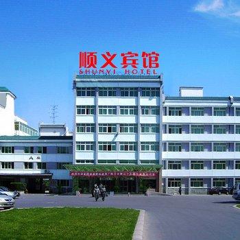 北京顺义宾馆(顺义)