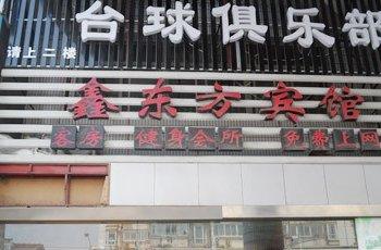 南通鑫东方宾馆