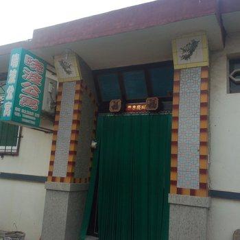 蓬莱晓波渔家公寓
