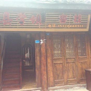阆中县学坝客栈