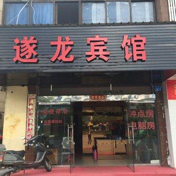 衢州遂龙宾馆