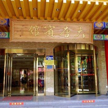 铜川大唐宾馆