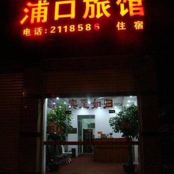 漳州浦口旅馆