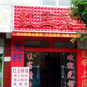 玉溪红玉宾馆