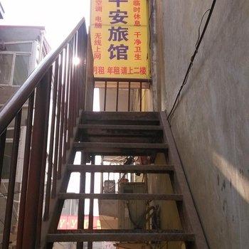 邯郸平安旅馆