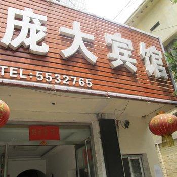 亳州庞大宾馆