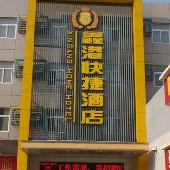 周口鑫港快捷酒店