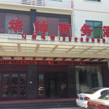 东方华帅商务酒店