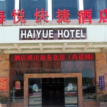 泉州惠安海悦快捷酒店