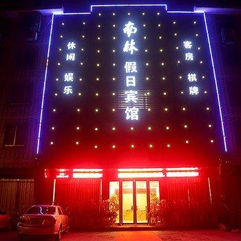 南浔南林假日宾馆