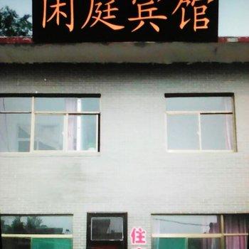 灵石闲庭宾馆