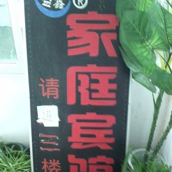 怀化益鑫家庭宾馆