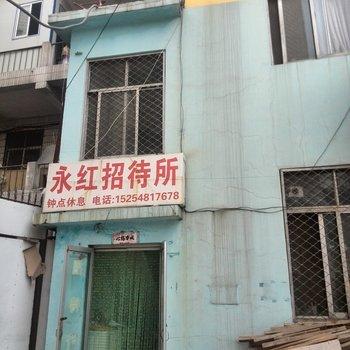泰安永红招待所(旅馆)