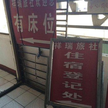 武威市祥瑞旅社