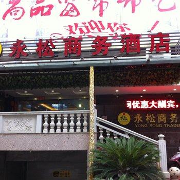 福清永松商务酒店