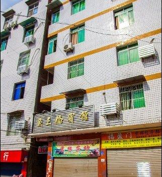 宜宾县鱼王桥宾馆