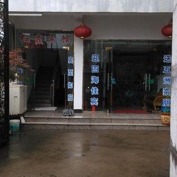 临安红霞宾馆
