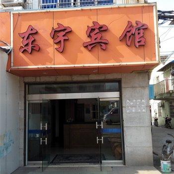 宁波东宇宾馆