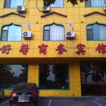霍州舒馨商务宾馆