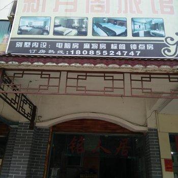 凯里新月阁旅馆(原新月阁旅社)