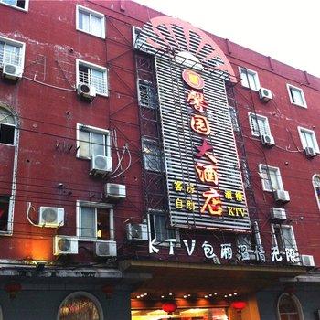 福清馨园大酒店