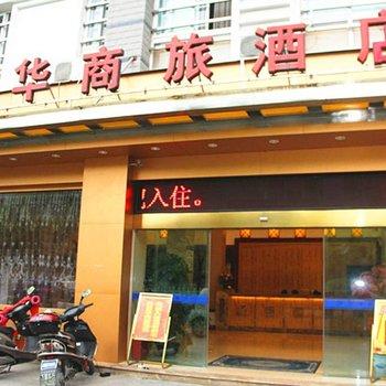 宁德京华商旅酒店(宁川南路)