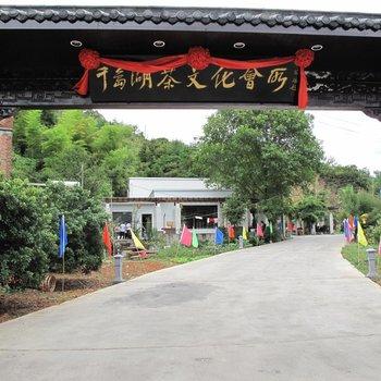 千岛湖茶文化民宿图片2