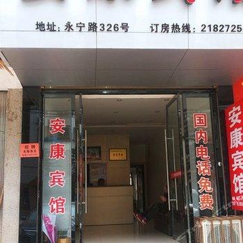 永嘉县瓯北镇安康宾馆
