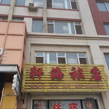 熊岳轩海旅店