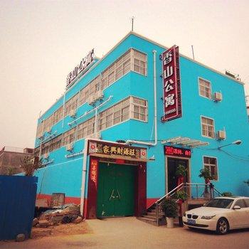 濮阳香山公寓