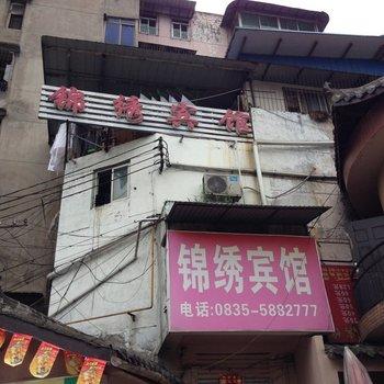 雅安锦绣宾馆