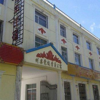 海北州委党校学员公寓图片1