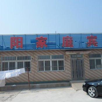 兴城曹阳家庭宾馆