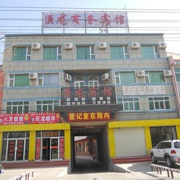 白银景泰县巨龙宾馆