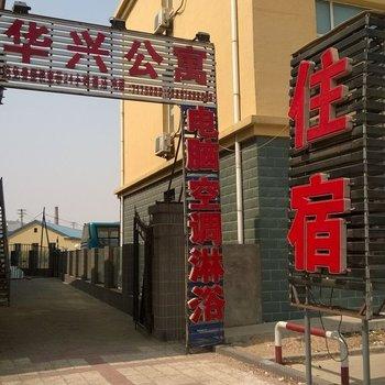 锦州华兴公寓图片8