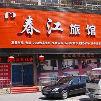 辽阳春江旅馆