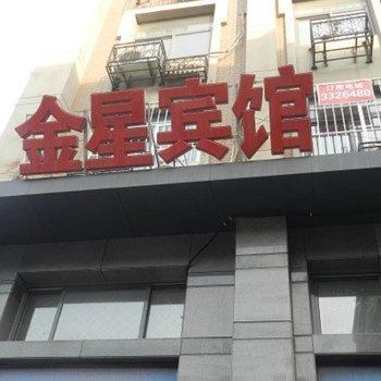滨州金星宾馆