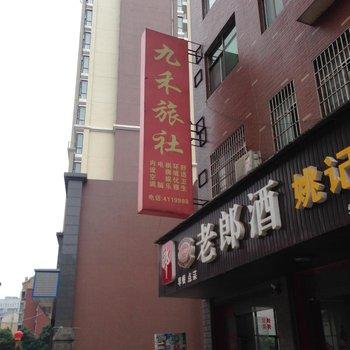 益阳九禾旅社