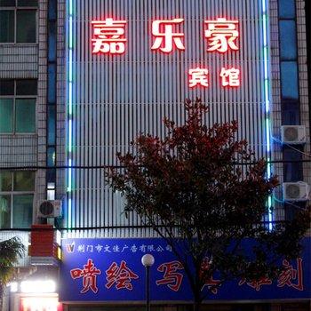 荆门嘉乐豪宾馆