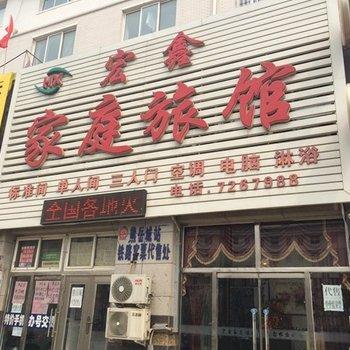 营口鲅鱼圈宏鑫家庭旅馆