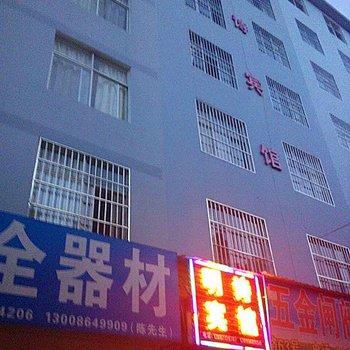 玉溪明诗宾馆