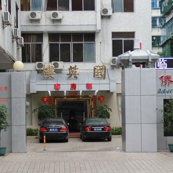 潮州侨晖旅馆
