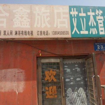 哈尔滨 合鑫旅店