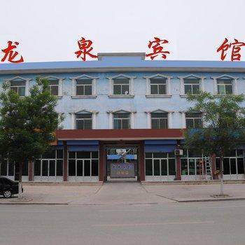 灵石龙泉宾馆